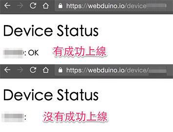 Webduino 使用網頁操控智慧插座