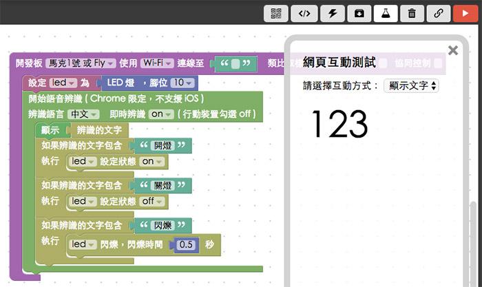 Webduino 語音辨識