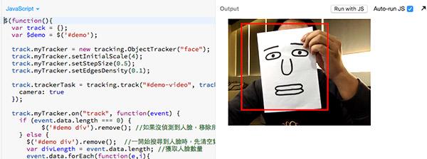 Webduino 人臉與顏色追蹤