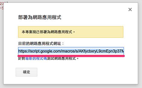 Webduino Google 試算表
