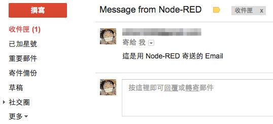 Webduino Node-RED Email
